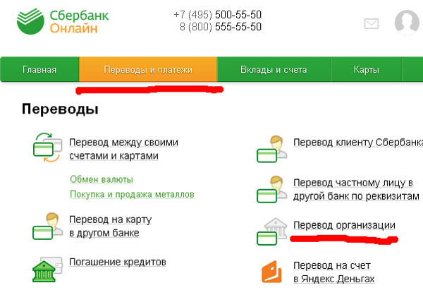 Как в сбербанке сделать перевод через мобильный банк сбербанк